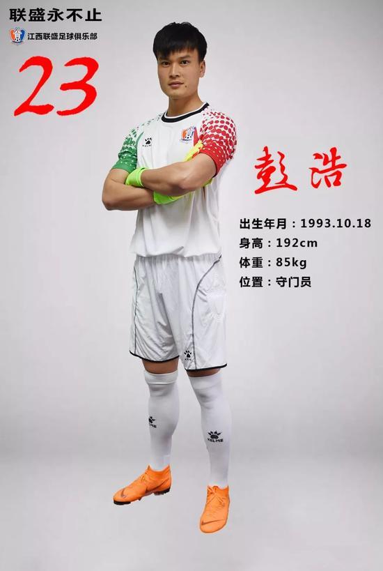 26号彭浩 湖北籍球员,来自杭州吴越钱唐队。