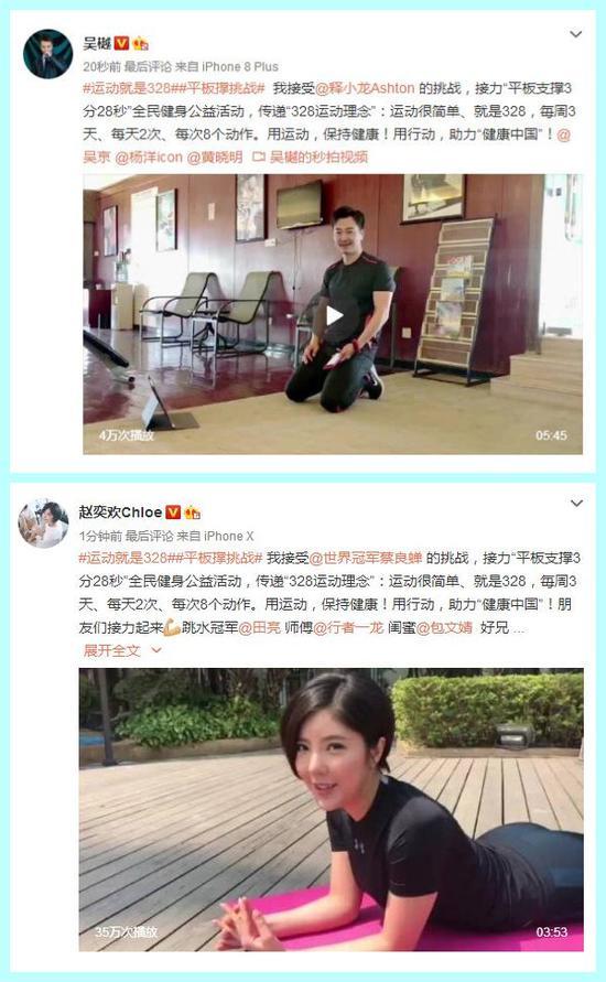 (吴樾&赵奕欢微博截图)