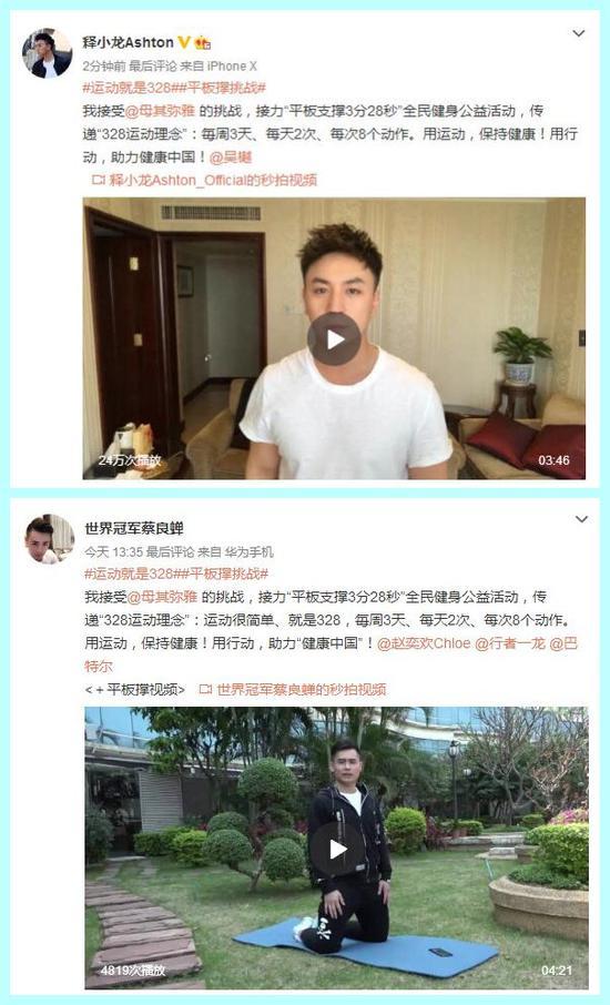 (释小龙&蔡良蝉微博截图)