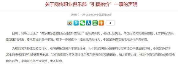 中国足协调查声明。