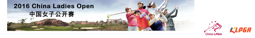 2016中国女子职业高尔夫球巡回赛