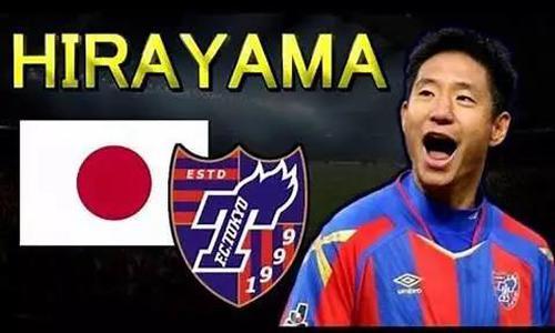 谁是日本高中足球联赛历史第一球星
