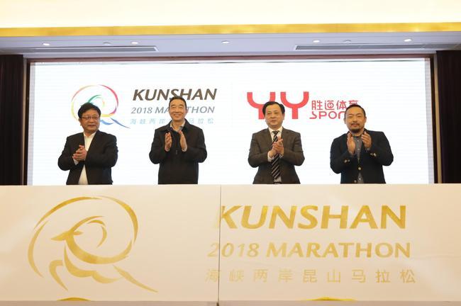 (左起)王检阅局长、李文副市长、闵红伟局长、胡珑智先生共同启动2018海峡两岸(昆山)马拉松