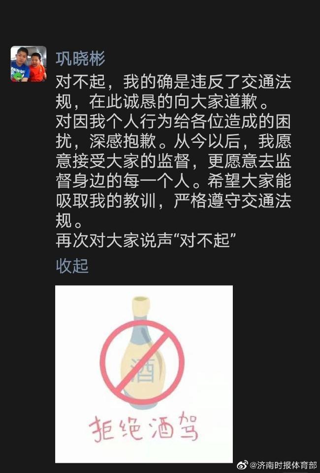 巩晓彬承认酒驾并道歉:深感抱歉 向大家道歉