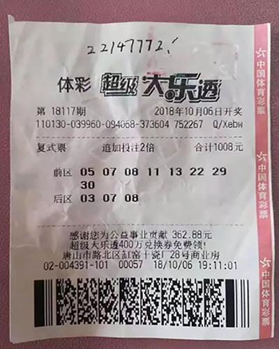 男子千元复式揽大乐透2214万:偶尔买几次-票