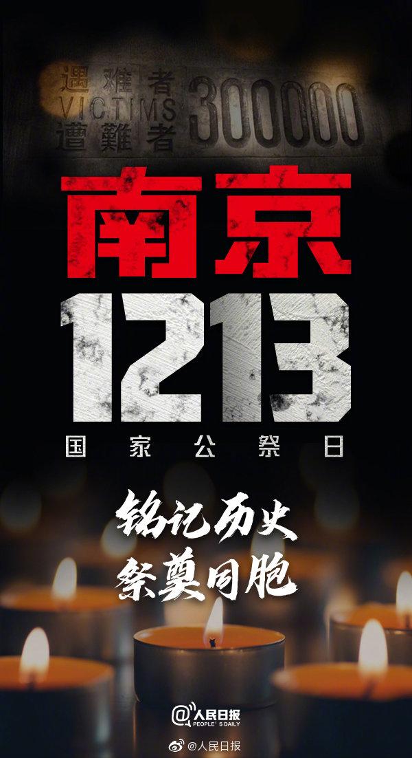 中国足坛各队国家公祭日发微博:吾辈自强 以慰国殇