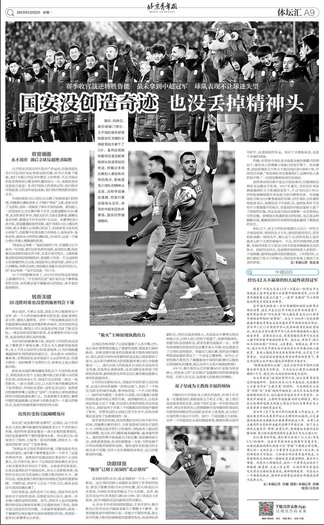 北京青年报截图