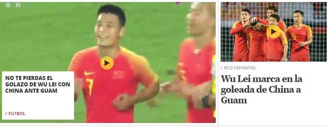 《世界体育报》关注武磊