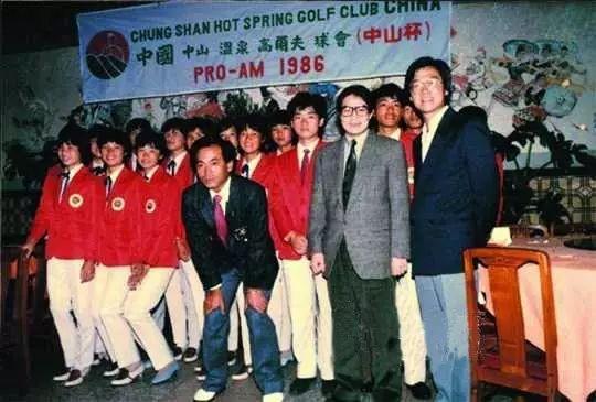 改革开放后第一场高尔夫国际比赛