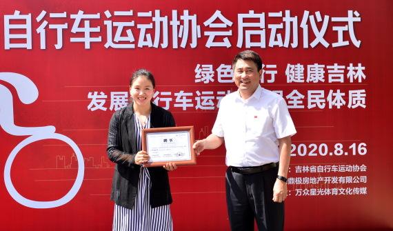 吉林省自行车运动协会成立 奥运冠军宫金杰任会长