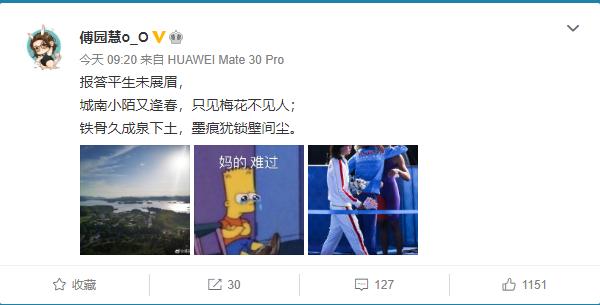 傅园慧发文悼念恩师徐国义:我想什么他一看就知道
