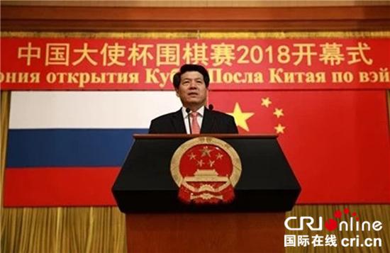 中国驻俄大使李辉在中国大使杯围棋赛2018开幕式致辞