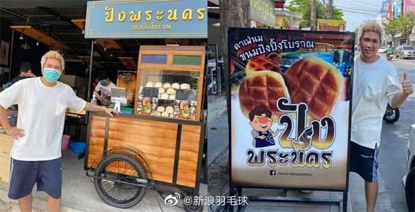 泰国羽毛球运动员伊萨拉疫情期间开面包店维生