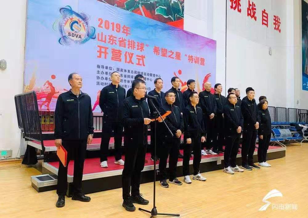 2019山东省青少年特训营排球教练培训班在潍坊启动