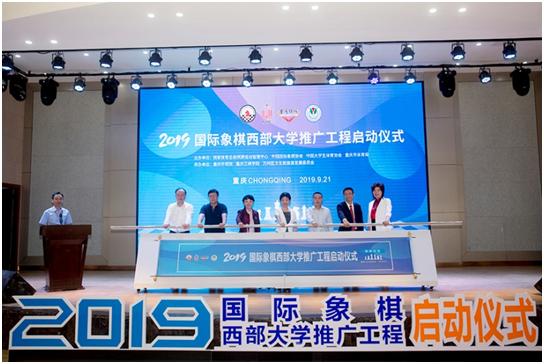 国际象棋西部大学推广工程启动