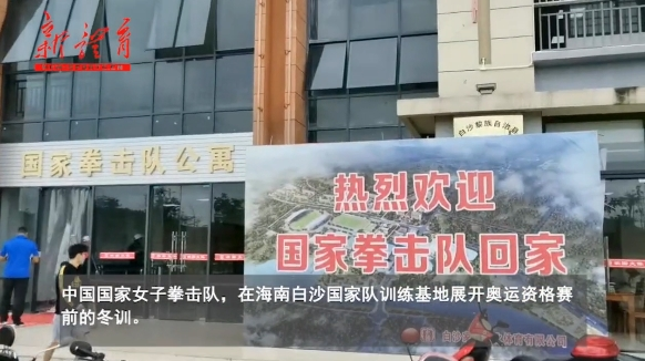 中国拳击队冬训
