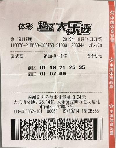 """""""老青岛""""自选擒大乐透291万 奖金大部分给孩子"""