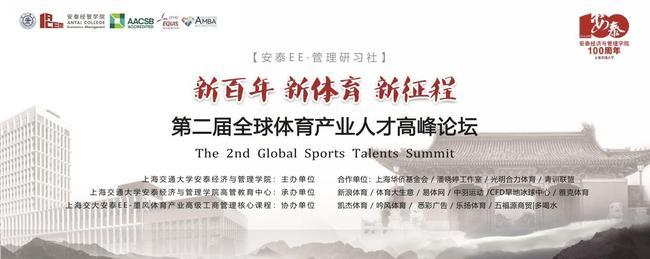 全球精英领袖们将针对当下体育产业人才培养的热门话题