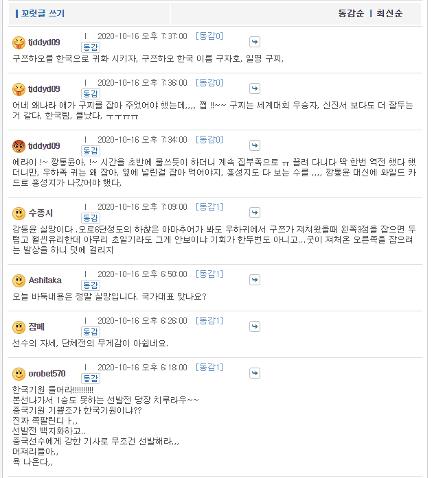 韩棋迷:姜东润太让人失望 赶紧取消选拔赛!