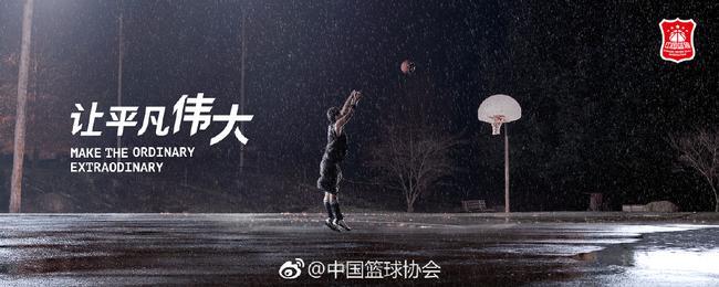 中国篮协发布布愿景价值观和口号:让平凡伟大