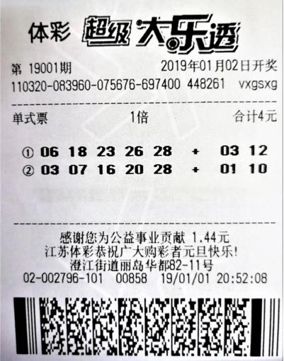 男子4元机选揽大乐透1千万 心情平复数日来兑-票
