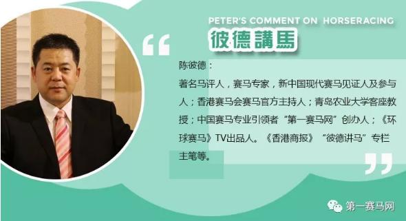 彼德讲马:香港不可以不跑马 活力宝驹天地人强