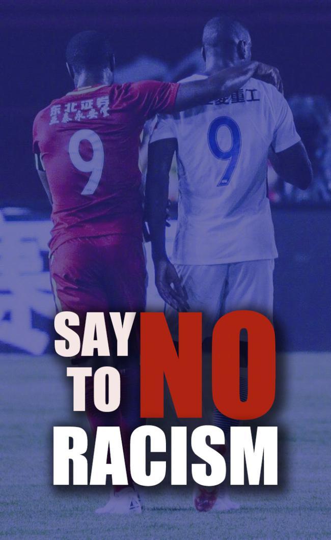 逗妹吐槽:请让种族歧视远离中国足球