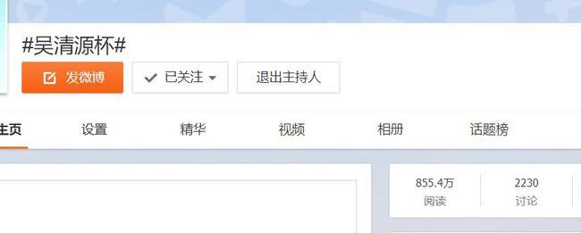 吴清源杯话题阅读量超855万