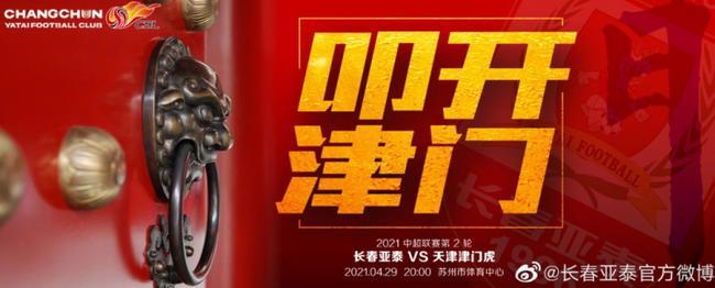 亚泰vs津门虎首发:4外援PK单外援李想带伤上阵