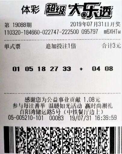 新手奶爸3元揽大乐透112万 以为二等没多少钱