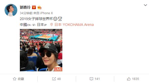 图|刘嘉玲现场观战中日对决 08奥运曾为中国加油