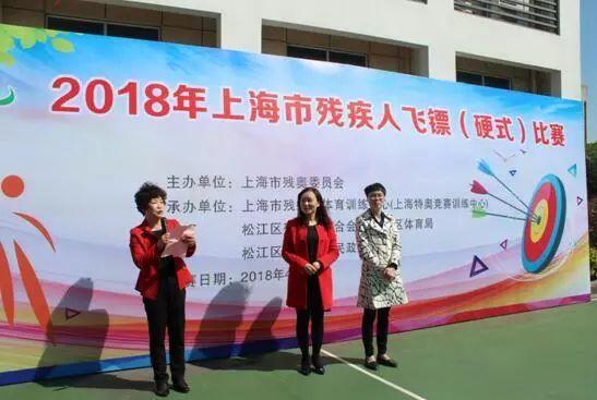 2018年上海市残疾人飞镖(硬式)v飞镖在松江举办人物毽球新闻图片