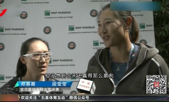 视频-段莹莹/郑赛赛组合晋级法网女双决赛