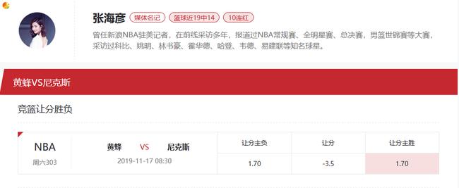 [新浪球通]张海彦竞彩篮球推荐:黄蜂vs尼克斯