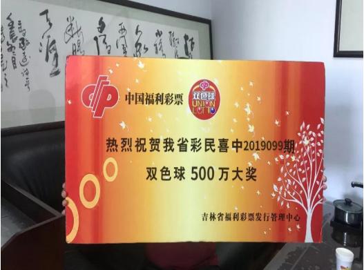 资深彩民擒双色球552万倍感惊喜 奖金改善生活
