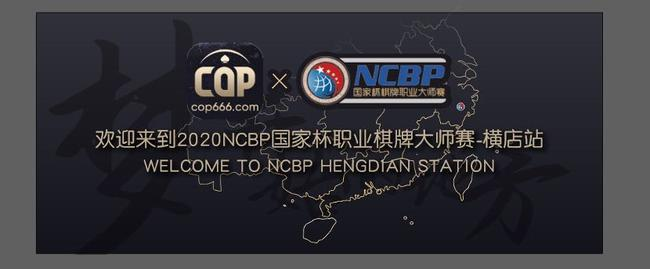 第六届NCBP国家杯9月横店揭幕 COP战队集结完毕