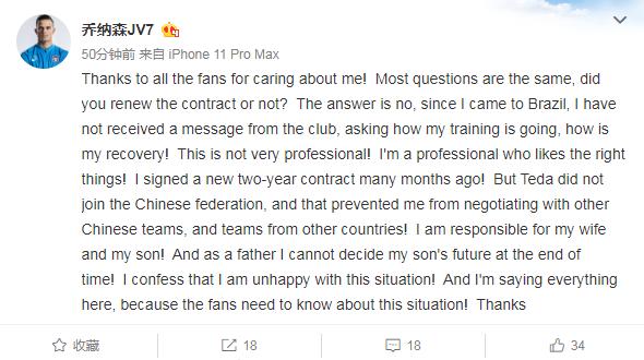 乔纳森发文斥泰达各种不职业 自己尚未与球队续约