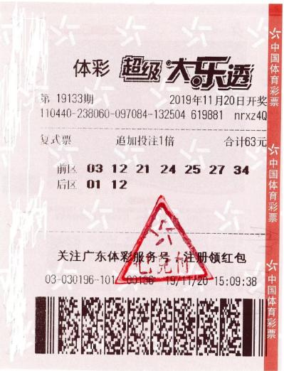 老彩民揽大乐透1800万火速兑奖:小本本记录奖号