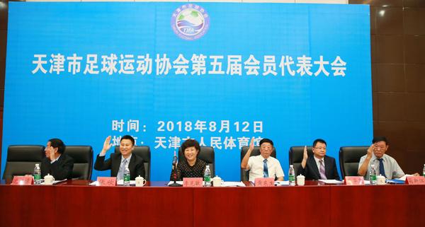 天津足协第五届代表大会召开 选举全新领导班子
