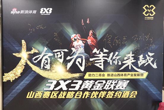 3X3黄金联赛山西赛区签约