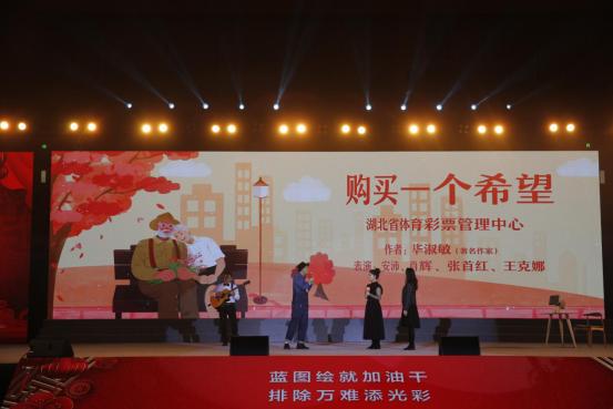 """凝心聚力踏浪前行 湖北体彩""""十三五""""筹集公益金115亿元"""