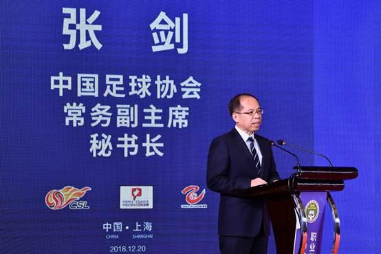 中国足球协会常务副主席、秘书长张剑主办会议