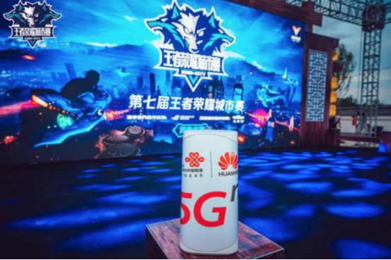 5G再助力王者荣耀城市赛!电竞运动城市发展计划令人期待
