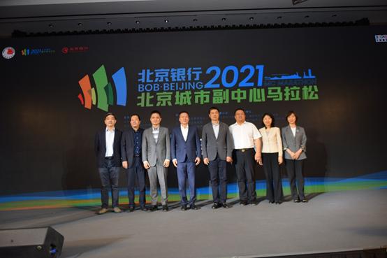 2021北京城市副中心马拉松奖牌公布 5月23日鸣枪起跑