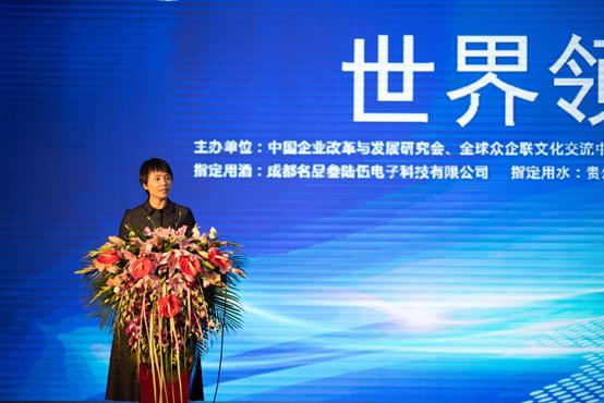 王静出席世界领袖与企业领袖高峰会