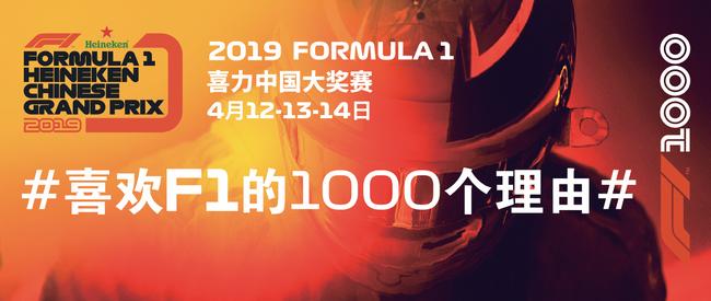 官方微博话题 #喜欢F1的1000个理由#