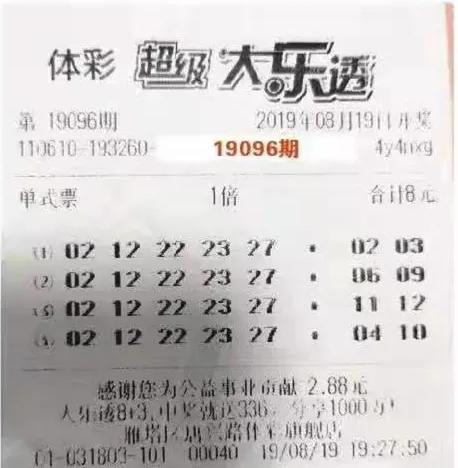 彩民擒大乐透108万大奖忘核对奖号 差10天就弃奖