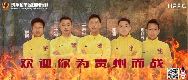 五名球员加盟贵州