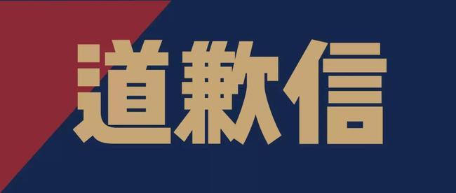 南京同曦致山西俱乐部的一封道歉信