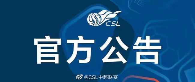 新赛季中超首轮时间调整 重庆VS山东20:00开球